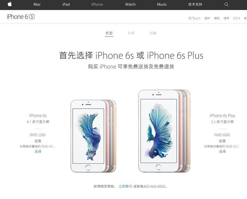 Precio del iPhone 6s en China