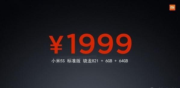 precios del Xiaomi mi5s