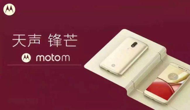 imágenes del Moto M